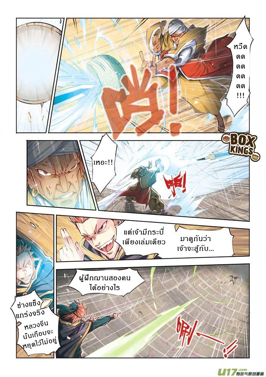 อ่านการ์ตูน Jiang Ye 13 ภาพที่ 14