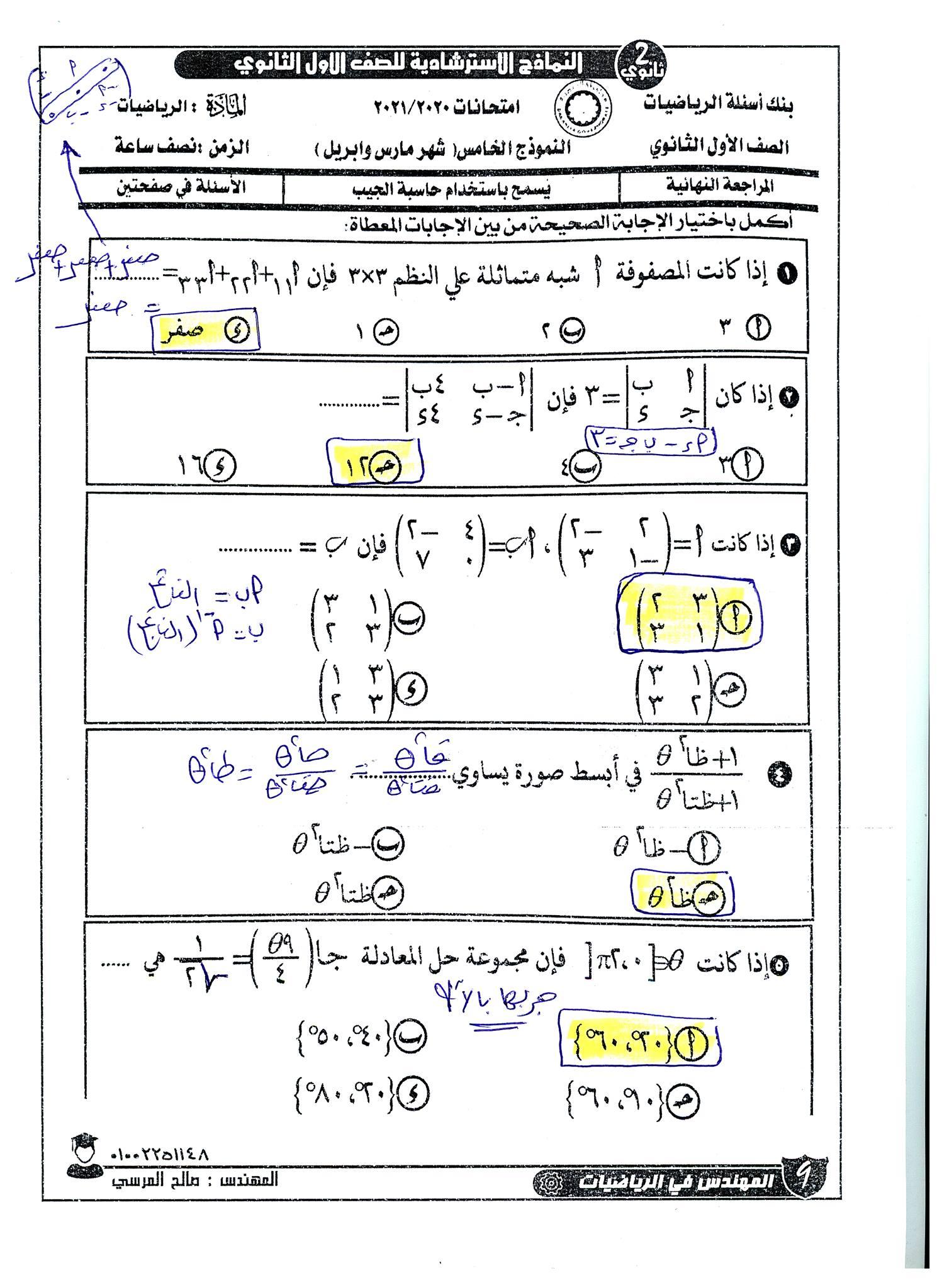 مراجعة ليلة الامتحان رياضيات للصف الأول الثانوي ترم ثاني.. ملخص كامل متكامل للقوانين و حل النماذج الاسترشادية 15