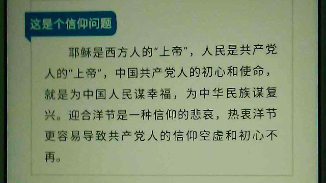 Juventude comunista de Jiangxi declarou que 'Jesus é Deus dos ocidentais' mas cultua-lo na China é traição