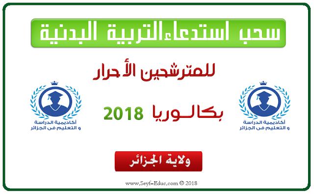سحب استدعاء التربية البدنية بكالوريا 2018 احرار الجزائر شرق