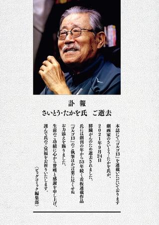 Muere Takao Saito, creador de GOLGO 13.