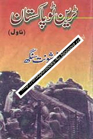 Train To Pakistan shandar novel