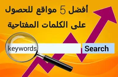 أفضل 5 مواقع للحصول على كلمات مفتاحية جاهزة لتعزيز السيو وتصدر نتائج محركات البحث