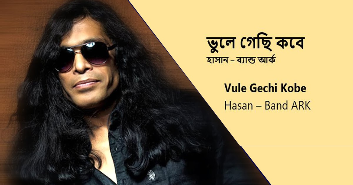 Vule Gechi Kobe Lyrics ( ভুলে গেছি কবে ) - Hasan