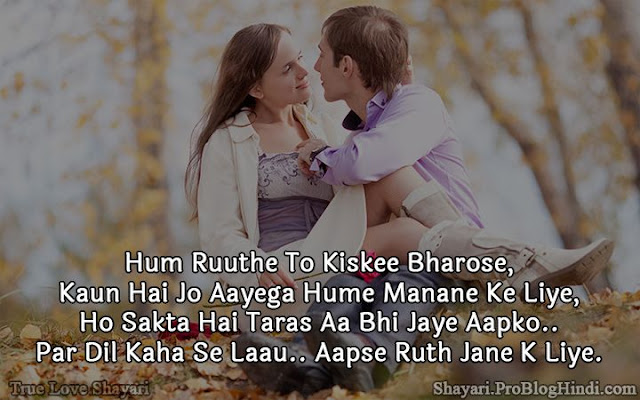 true love shayari for husband