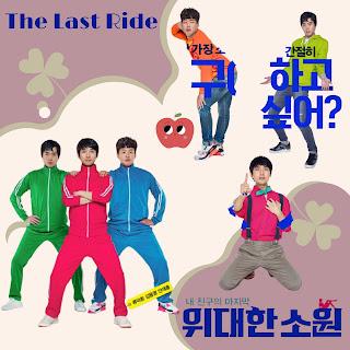 the last ride movie korea