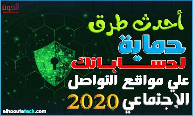 أحدث طرق الحماية من جرائم الإنترنت وحماية حساباتك على مواقع التواصل 2020