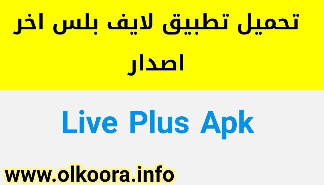 تحميل تطبيق Live Plus _ تنزيل تطبيق لايف بلس اخر اصدار 2021 لمشاهدة المباريات