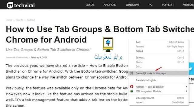 كيفية إنشاء رموز QR لعناوين URL في Google Chrome (سطح المكتب)