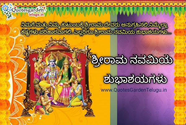 Sri Rama Navami pabbada shubhashayagalu in kannada