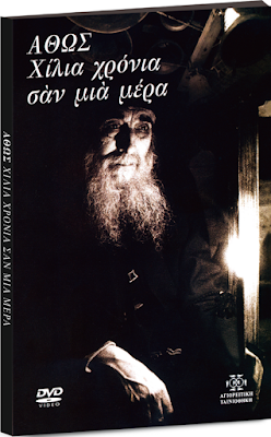 athos-xilia-xronia-san-mia-mera«S.Drekou»N.Lygeros»