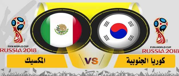 مشاهدة مباراة المكسيك و كوريا الجنوبية في كأس العالم 2018 بتاريخ 23-06-2018
