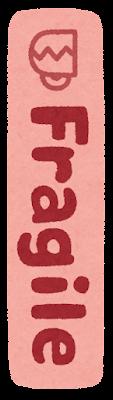 ケアマークのイラスト(Fragile・縦)