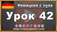 Немецкий язык урок 42 - При, к. Bei, zu.