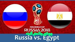 مشاهدة مباراة مصر وروسيا بث مباشر 19-6-2018 كأس العالم 2018