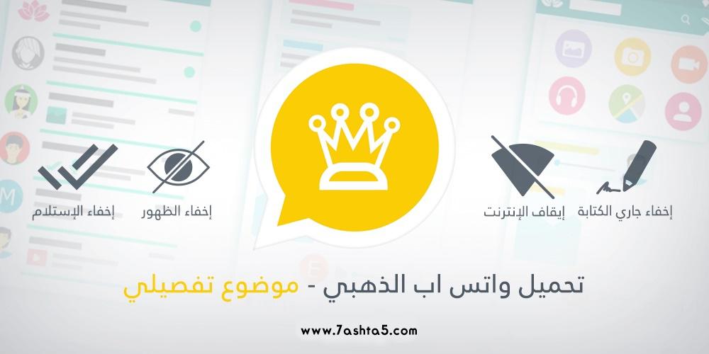 تحميل واتس اب الذهبي أبوعرب آخر إصدار Whatsapp plus Gold ضد الحظر