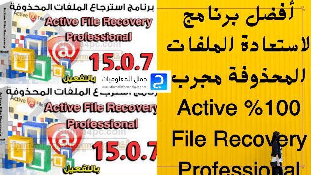 أفضل برنامج لاستعادة الملفات المحذوفة مجرب 100% Active File Recovery Professional
