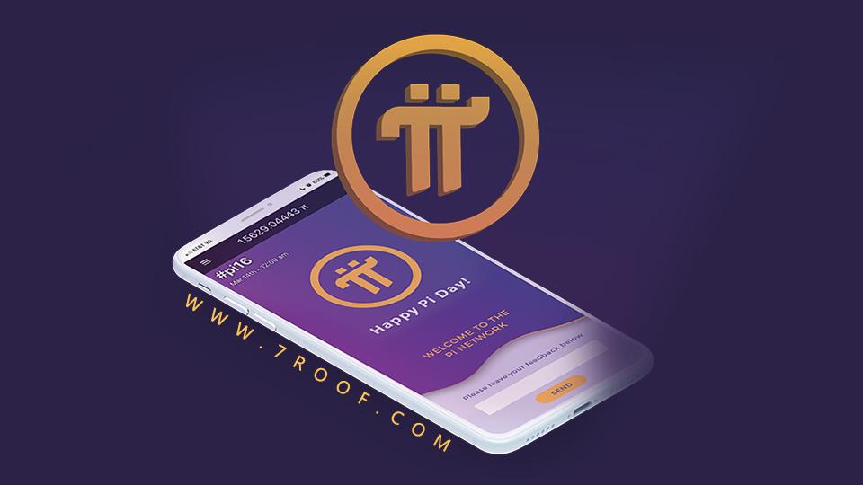 العملة pi network الالكترونية الجديدة والربح منها