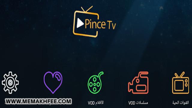تحميل تطبيق Pince TV لمشاهدة قنوات مشفرة مع كود تفعيل