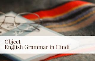 Object - English Grammar in Hindi | कर्म