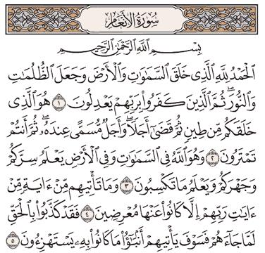 Tafsir Surat Al-An'am Ayat 1, 2, 3, 4, 5