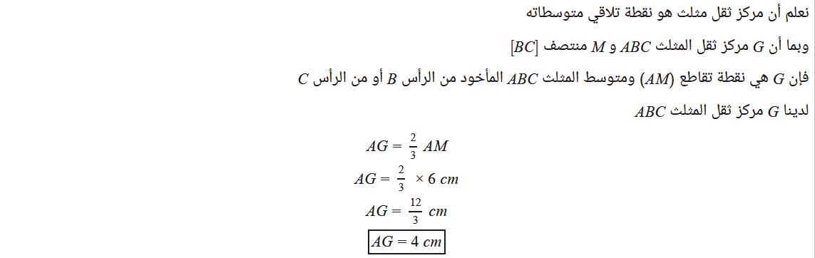 تمارين درس المستقيمات الهامة في المثلث