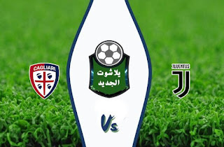 نتيجة مباراة يوفنتوس وكالياري اليوم بتاريخ 2020/01/06 الدوري الإيطالي