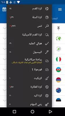 تحميل تطبيق SofaScore Live Score للتتبع نتائج المباريات النسخة المدفوعة