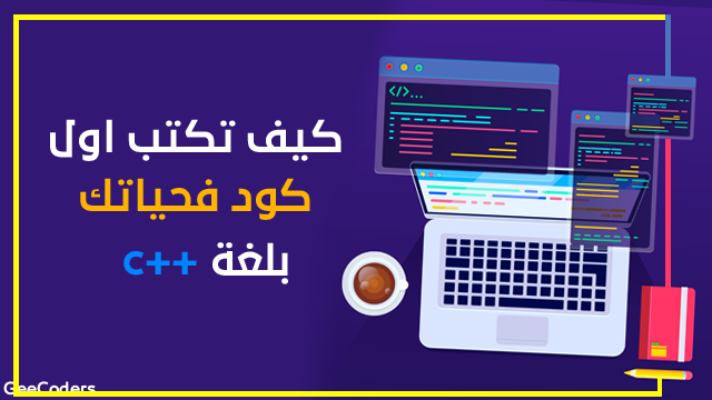 اسهل طريقة لتعلم كتابة اول برنامج لك في لغة c++ بكل سهوله
