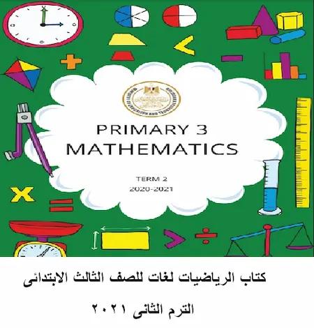 كتاب Math للصف الثالث الابتدائي لغات ترم ثانى 2021