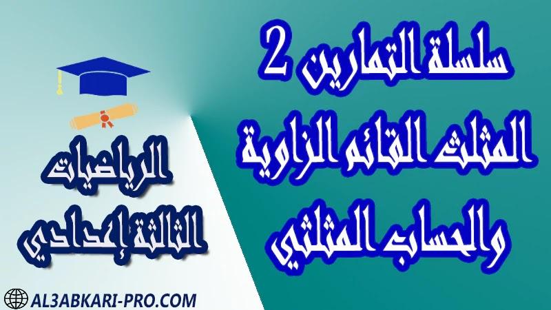 تحميل سلسلة التمارين 2 المثلث القائم الزاوية والحساب المثلثي - مادة الرياضيات مستوى الثالثة إعدادي تحميل سلسلة التمارين 2 المثلث القائم الزاوية والحساب المثلثي - مادة الرياضيات مستوى الثالثة إعدادي