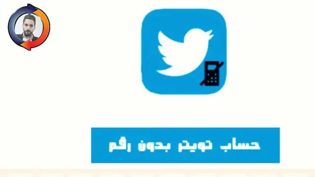 كيفيه عمل حساب تويتر بدون رقم وبدون ايميل فعال+توثيق