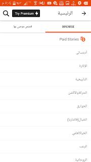 تحميل كتب اندرويد عربية 2020