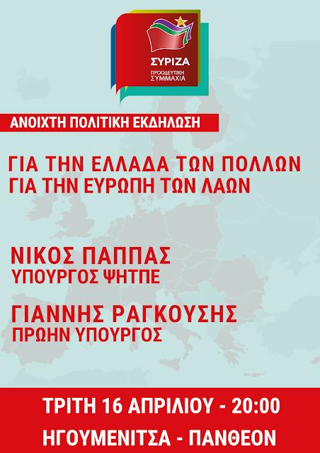 Το πρόγραμμα της σημερινής επίσκεψης Παππά - Ραγκούση στην Θεσπρωτία