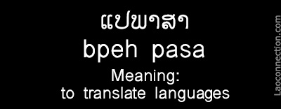 Lao Word of the Day:  To Translate Languages - written in Lao and English