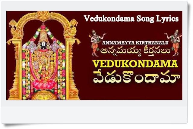 Vedukondama [వేడుకొందామా] Song Lyrics • Annamacharya Keerthanalu Lyrics • PDF DOWNLOAD