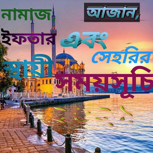 আজান,নামাজ ও ইফতার এবং সেহরির স্থায়ী সময়সূচি ২০২১  Azan, Namaz and Iftar and Sehri permanent schedule 2021  