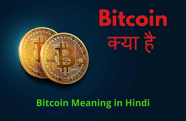 Bitcoin Meaning in Hindi