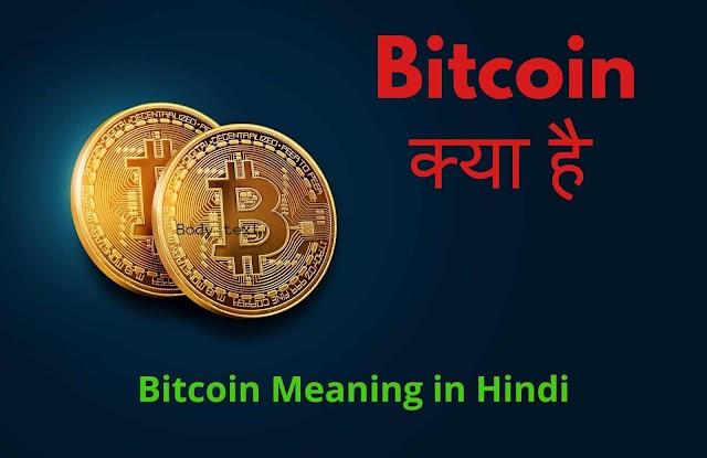 Bitcoin क्या है - Bitcoin Meaning in Hindi