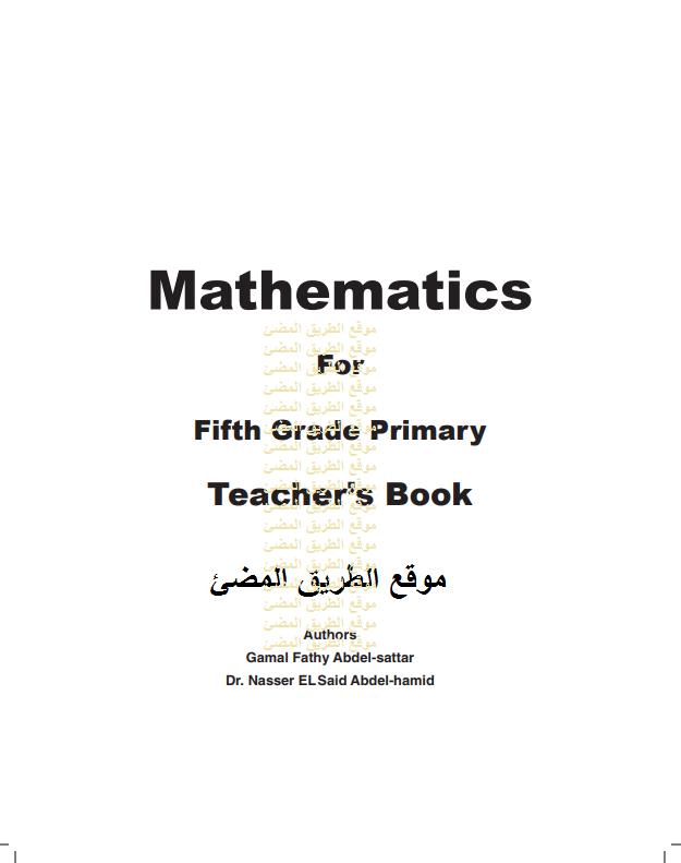 حمل دليل المعلم لمادة الماث Math الصف الخامس الابتدائي لمدارس اللغات 2018