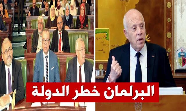 قيس سعيد البرلمان خطر على الدولة - kais saied