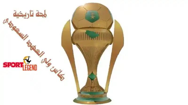 لمحة تاريخية عن كأس ولي العهد السعودي