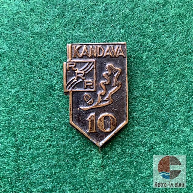 Значок Кандава 10 лет RRR
