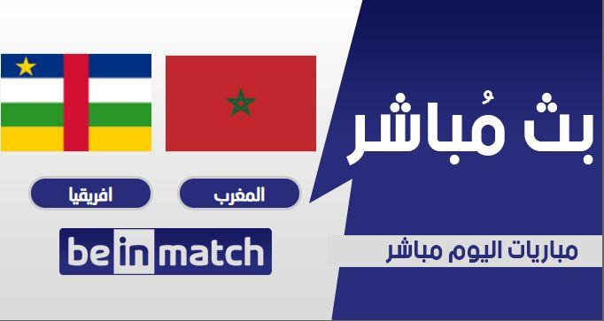 مقابلة المغرب وافريقيا الوسطى اليوم