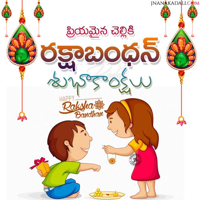 telugu rakshabandhan images, rakshi purnima greetings, jandhyala purnia information in telugu, sravana purnima information significance in telugu