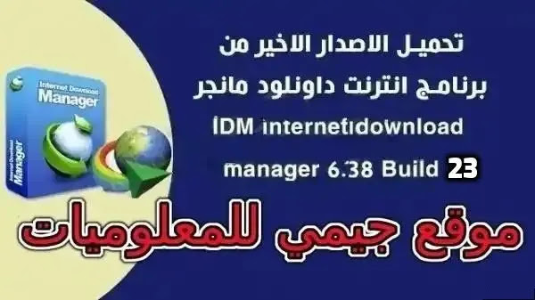 Internet Download Manager 6.38 Build 23