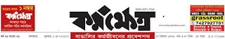 karmakhetra 11th September 2019 epaper weekly karmakshetra patrika bengali today by jobcrack.online