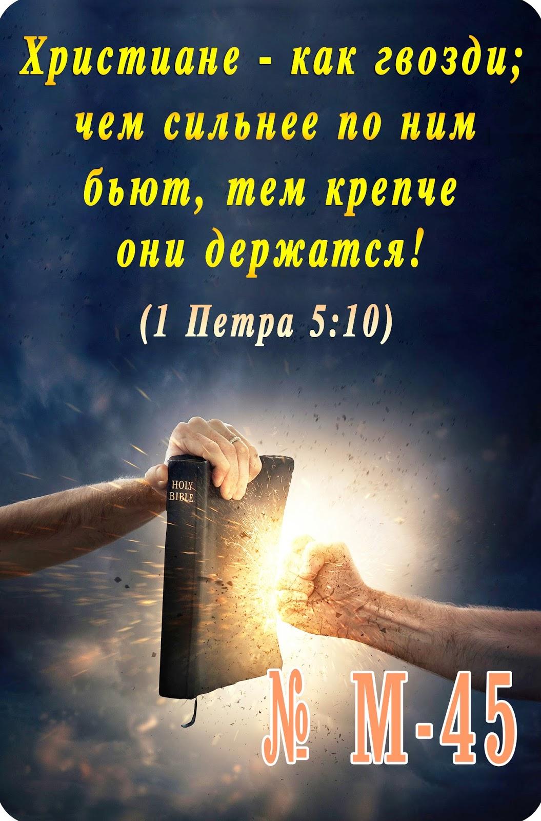 картинки ободряющие христианские