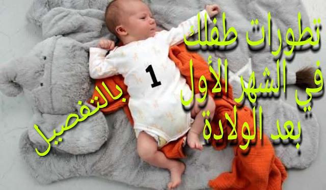 تطور الطفل في الشهر الأول  بالتفصيل