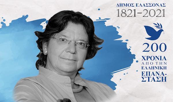 Η Καθηγήτρια Ιστορίας κ. Μαρία Ευθυμίου στην Ελασσόνα